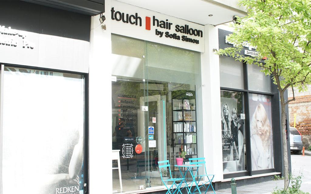 Touch Hair Salloon Ολύμπου 22 Κομμωτήρια Λάρισα